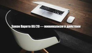 Закон Парето 80/20 — минимализм в действии