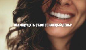Как ощущать счастье каждый день?