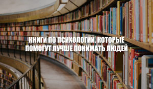 Книги по психологии, которые помогут лучше понимать других людей