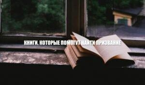 Книги, которые помогут найти призвание