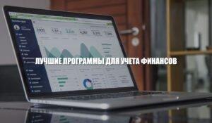 Лучшие программы для учета финансов
