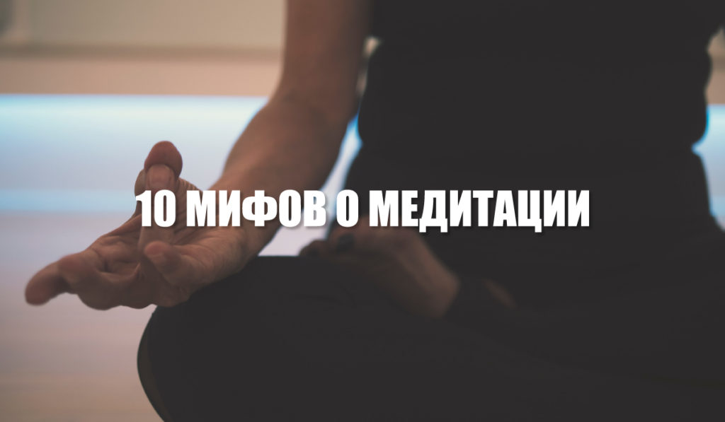 10 мифов о медитации