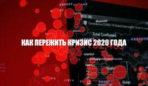Как пережить кризис 2020 года?