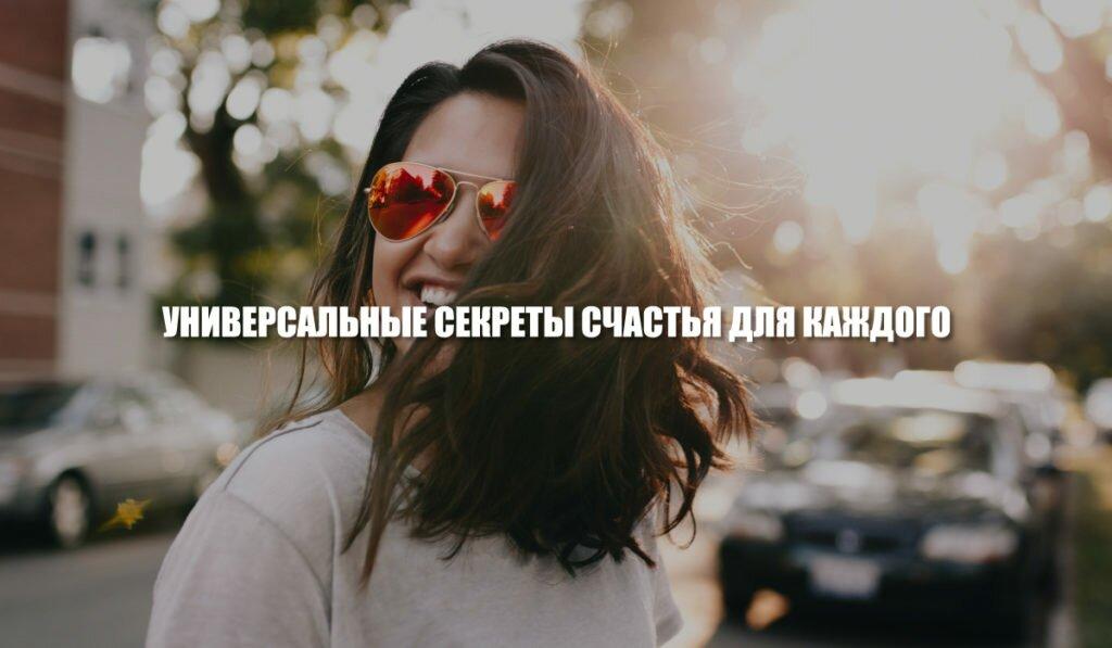 Универсальные секреты счастья для каждого