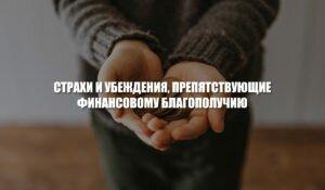 Страхи и убеждения, препятствующие финансовому благополучию