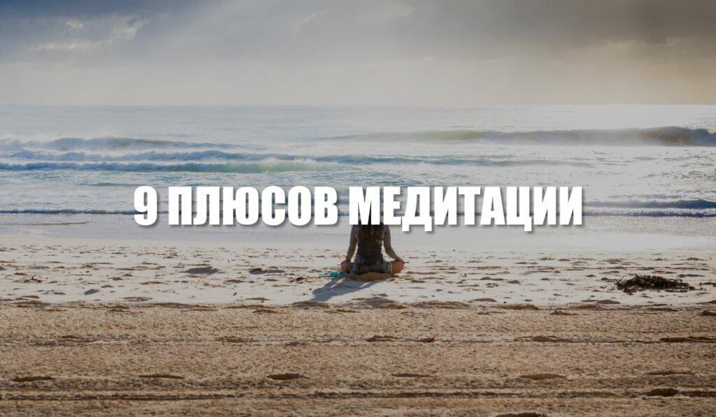 9 плюсов медитации