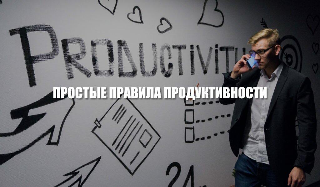 Простые правила продуктивности