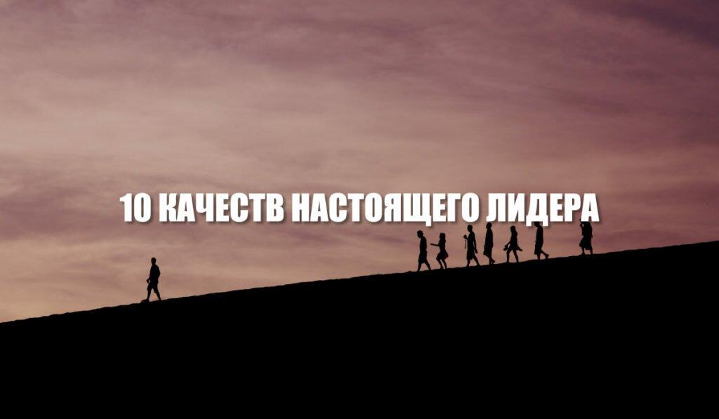 10 качеств настоящего лидера