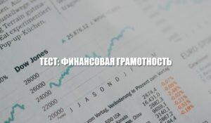 Тест: Финансовая грамотность