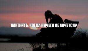 Как жить, когда ничего не хочется?