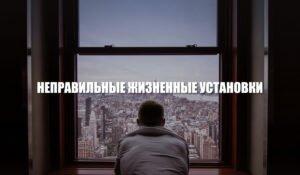 Неправильные жизненные установки: топ 9 убеждений, от которых нужно избавиться