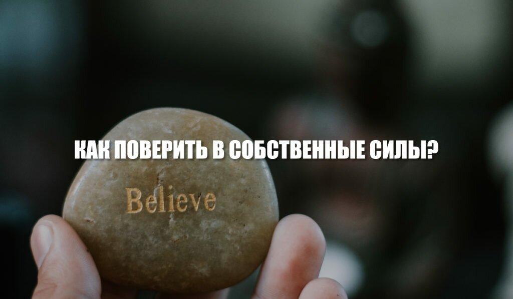 Как поверить в собственные силы?