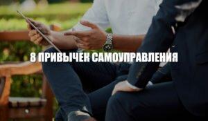 8 привычек самоуправления