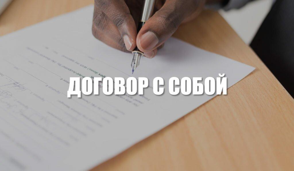 Договор с собой, или зачем устанавливать железные правила