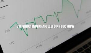 Правила начинающего инвестора