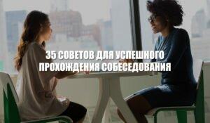 35 советов для успешного прохождения собеседования